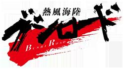 http://forum.icotaku.com/images/forum/plannings/automne2013/logo/bushi.png