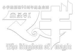 http://forum.icotaku.com/images/forum/plannings/automne2013/logo/magi.png