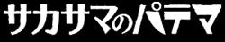 http://forum.icotaku.com/images/forum/plannings/automne2013/logo/saka.png
