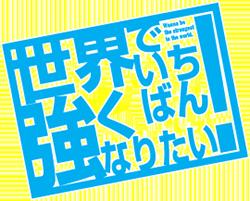 http://forum.icotaku.com/images/forum/plannings/automne2013/logo/sekai.png