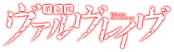 http://forum.icotaku.com/images/forum/plannings/automne2013/logo/valv.png