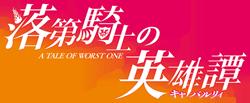 http://forum.icotaku.com/images/forum/plannings/automne2015/logo/cavalry.png