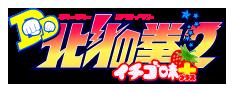http://forum.icotaku.com/images/forum/plannings/automne2015/logo/ddhokuto_S2.png
