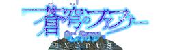 http://forum.icotaku.com/images/forum/plannings/automne2015/logo/fafner.png
