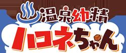 http://forum.icotaku.com/images/forum/plannings/automne2015/logo/hakone.png
