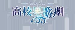 http://forum.icotaku.com/images/forum/plannings/automne2015/logo/hstar.png