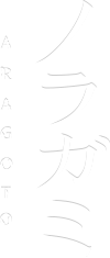 http://forum.icotaku.com/images/forum/plannings/automne2015/logo/noragami_S2.png