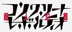 http://forum.icotaku.com/images/forum/plannings/automne2015/logo/revolutio.jpg