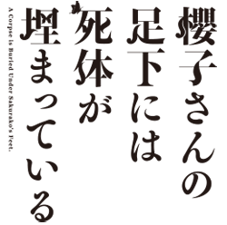 http://forum.icotaku.com/images/forum/plannings/automne2015/logo/sakurako.png