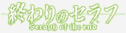http://forum.icotaku.com/images/forum/plannings/automne2015/logo/seraph.jpg