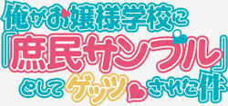 http://forum.icotaku.com/images/forum/plannings/automne2015/logo/shominsample.png