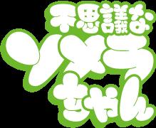 http://forum.icotaku.com/images/forum/plannings/automne2015/logo/somera.png