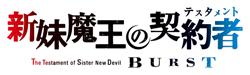 http://forum.icotaku.com/images/forum/plannings/automne2015/logo/testament_S2.png