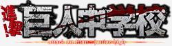 http://forum.icotaku.com/images/forum/plannings/automne2015/logo/titan_spinoff.png