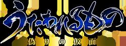 http://forum.icotaku.com/images/forum/plannings/automne2015/logo/utawarerumono.png