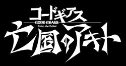 http://forum.icotaku.com/images/forum/plannings/ete2012/logo/codegeass.png