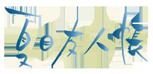 http://forum.icotaku.com/images/forum/plannings/ete2013/logo/Natsume_oad.png