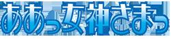 http://forum.icotaku.com/images/forum/plannings/ete2013/logo/aa.png