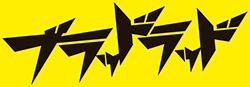 http://forum.icotaku.com/images/forum/plannings/ete2013/logo/blood.png