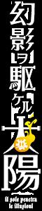 http://forum.icotaku.com/images/forum/plannings/ete2013/logo/genei.png