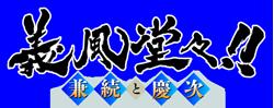 http://forum.icotaku.com/images/forum/plannings/ete2013/logo/gifuu.png