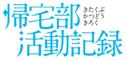 http://forum.icotaku.com/images/forum/plannings/ete2013/logo/kitakubu.jpg