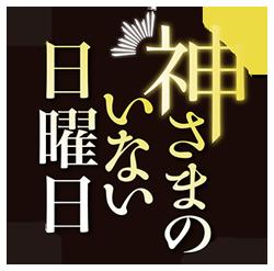 http://forum.icotaku.com/images/forum/plannings/ete2013/logo/nichiyobi.png