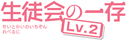 http://forum.icotaku.com/images/forum/plannings/ete2013/logo/seitokai.png