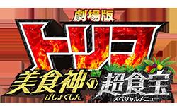 http://forum.icotaku.com/images/forum/plannings/ete2013/logo/toriko.png