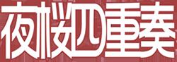 http://forum.icotaku.com/images/forum/plannings/ete2013/logo/yoz.png