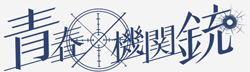 http://forum.icotaku.com/images/forum/plannings/ete2015/logo/aoharu.jpg