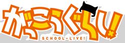 http://forum.icotaku.com/images/forum/plannings/ete2015/logo/gakkogurashi.png