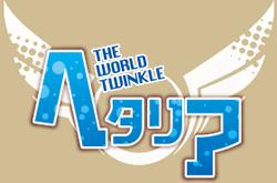 http://forum.icotaku.com/images/forum/plannings/ete2015/logo/hetalia_twt.png