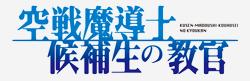http://forum.icotaku.com/images/forum/plannings/ete2015/logo/kusen.png