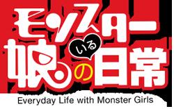 http://forum.icotaku.com/images/forum/plannings/ete2015/logo/monster_musume.png