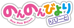 http://forum.icotaku.com/images/forum/plannings/ete2015/logo/nonnonbiyori_S2.png