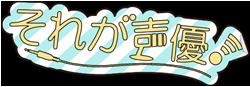 http://forum.icotaku.com/images/forum/plannings/ete2015/logo/soregaseiyu.png
