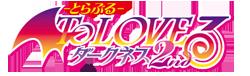 http://forum.icotaku.com/images/forum/plannings/ete2015/logo/tolovedarkness_S2.png