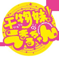 http://forum.icotaku.com/images/forum/plannings/ete2015/logo/umaru.png