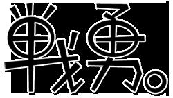 http://forum.icotaku.com/images/forum/plannings/hiver2012/logo/senyu.png