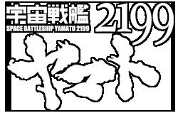 http://forum.icotaku.com/images/forum/plannings/printemps2012/logo/yamato.png