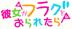 http://forum.icotaku.com/images/forum/plannings/printemps2014/logo/kanojo.png