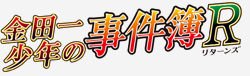 http://forum.icotaku.com/images/forum/plannings/printemps2014/logo/kindaichi_r.jpg