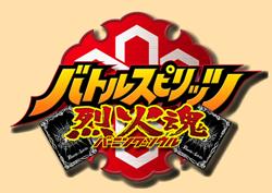 http://forum.icotaku.com/images/forum/plannings/printemps2015/logo/battlespirits7.png