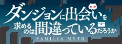 http://forum.icotaku.com/images/forum/plannings/printemps2015/logo/danmachi.png