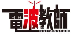http://forum.icotaku.com/images/forum/plannings/printemps2015/logo/denpa_kyoshi.png