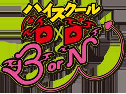 http://forum.icotaku.com/images/forum/plannings/printemps2015/logo/dxd_S3.png