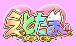 http://forum.icotaku.com/images/forum/plannings/printemps2015/logo/etotama.png