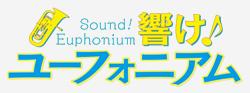 http://forum.icotaku.com/images/forum/plannings/printemps2015/logo/euphonium.jpg