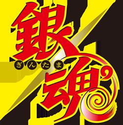 http://forum.icotaku.com/images/forum/plannings/printemps2015/logo/gintama.png